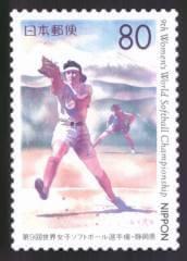 第9回世界女子ソフトボール選手権大会切手