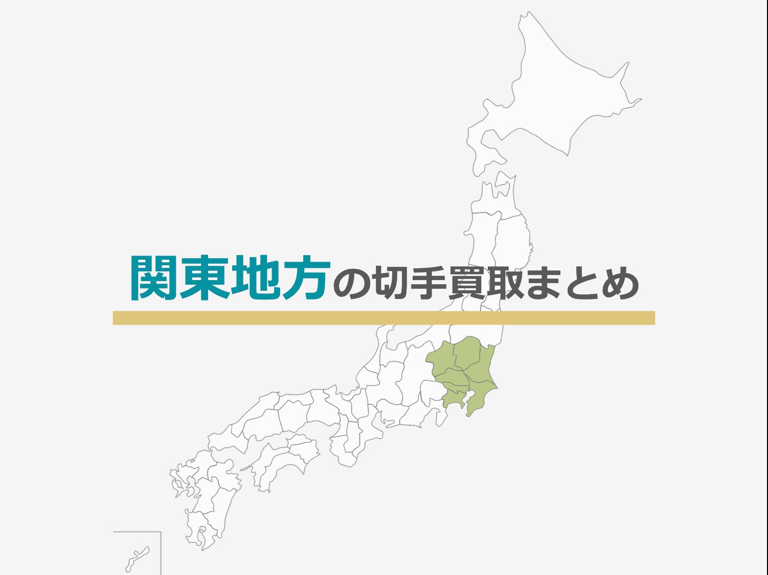 関東地方の切手買取店まとめ