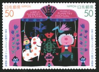 世界人形フェスティバル飯田切手