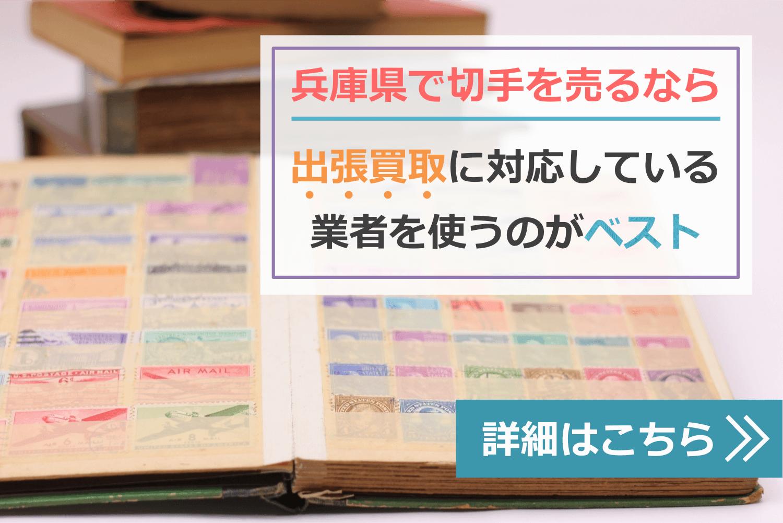 兵庫県で切手を高く売るなら出張買取がベストナビゲーション