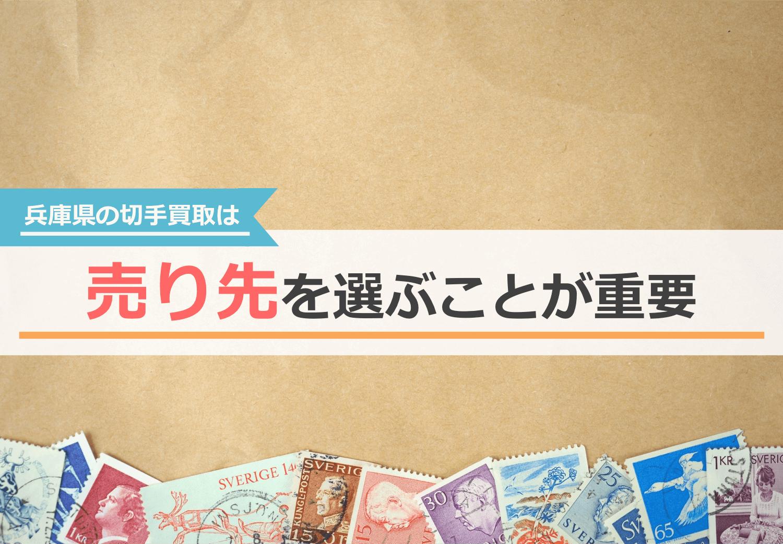 兵庫県で切手を買取に出すなら売り先を選ぶこと