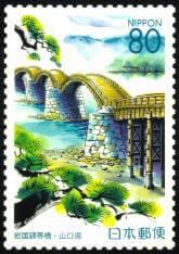 岩国錦帯橋切手