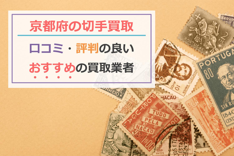 【京都府の切手買取】記念切手や普通切手も高く売れる!口コミ評判の良いおすすめの買取業者