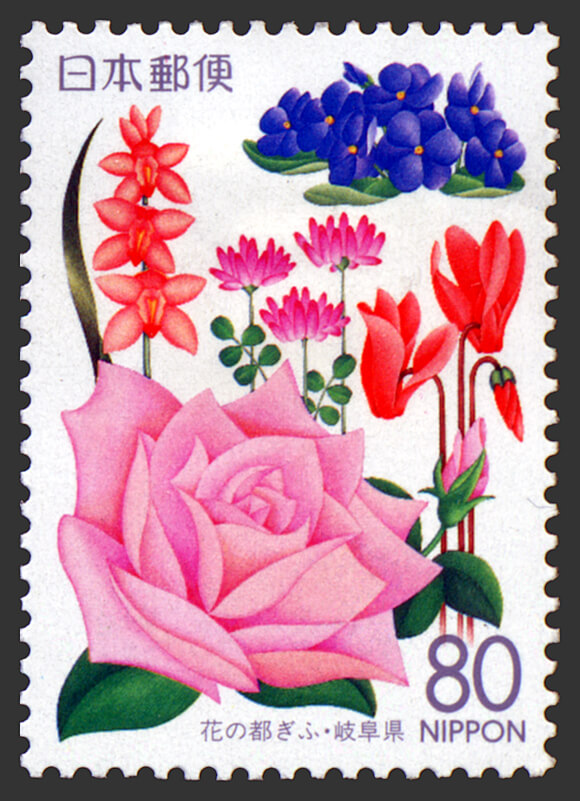 花の都ぎふ切手