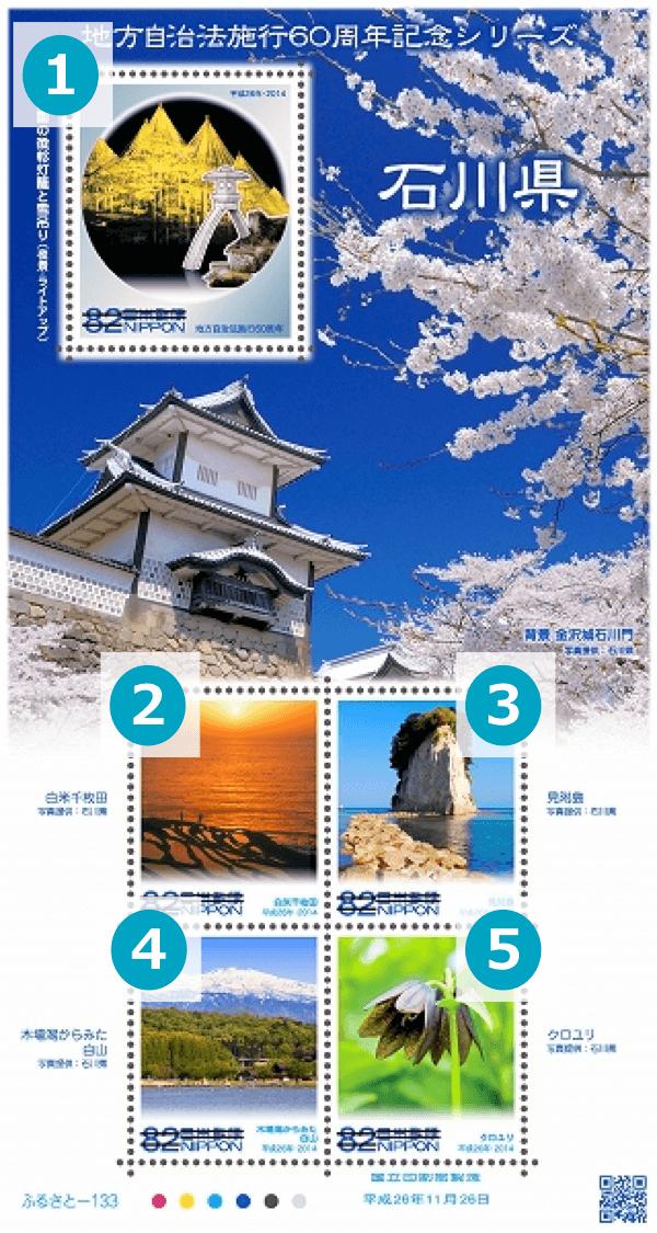 石川県の地方自治法施行60周年記念切手シリーズ