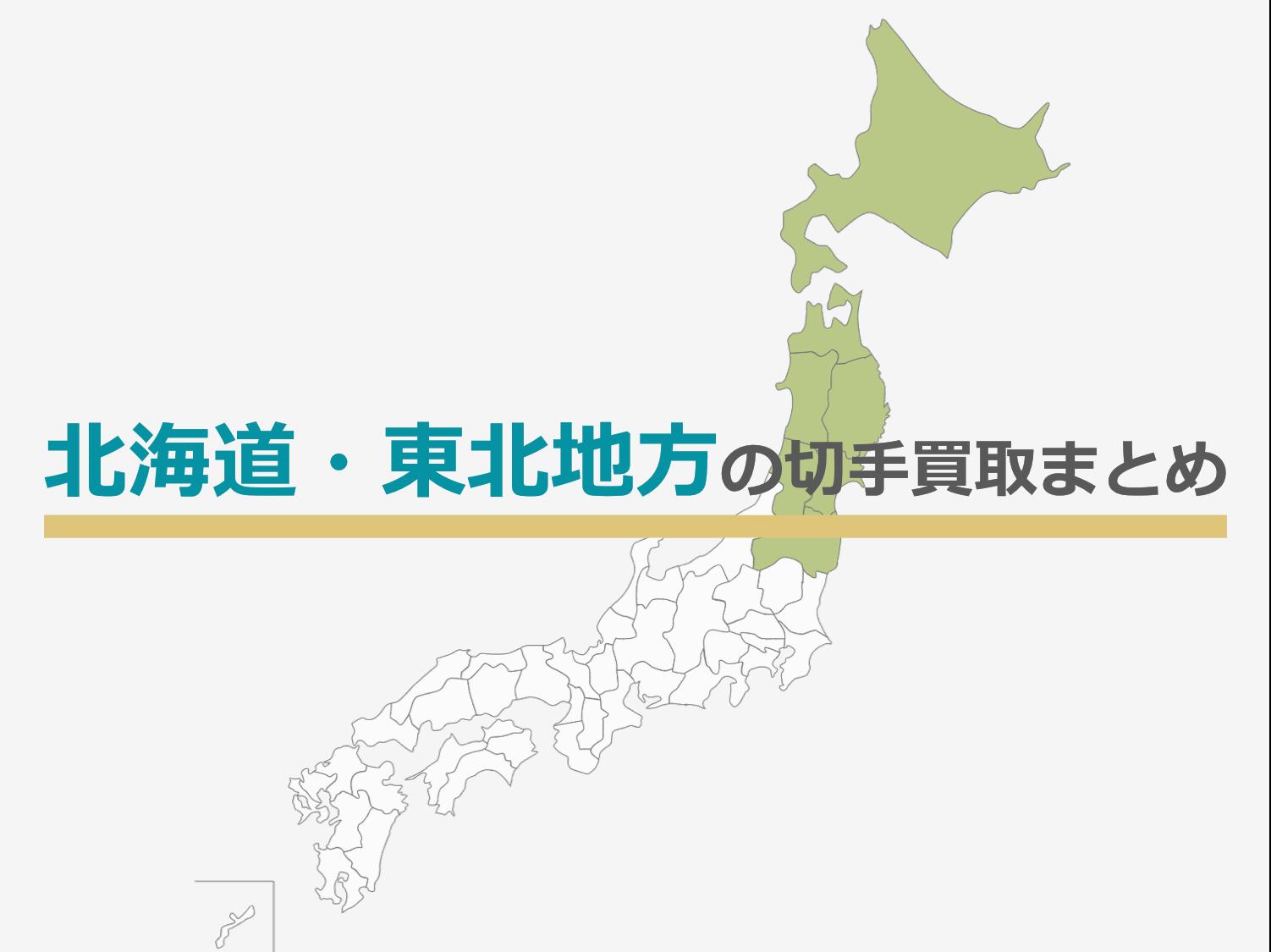 北海道・東北地方の切手買取店まとめ