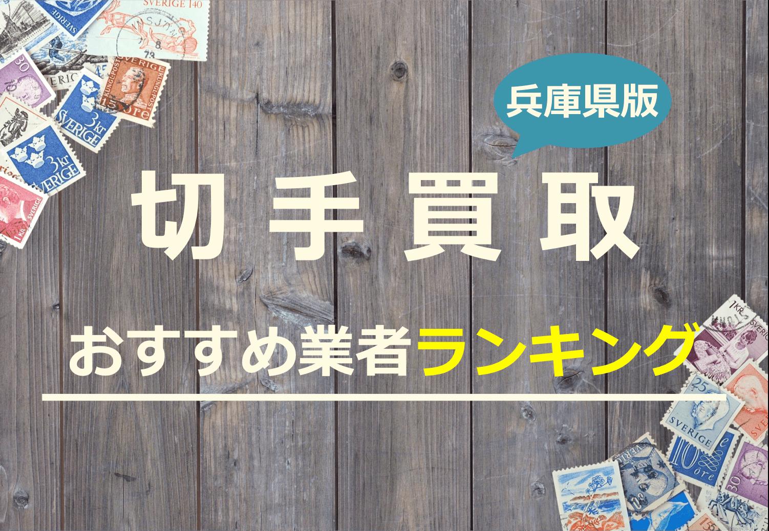 兵庫県の切手買取業者おすすめランキング