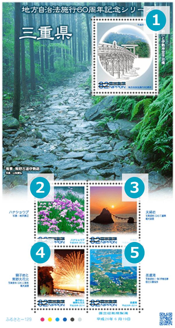 三重県の地方自治法施行60周年記念切手