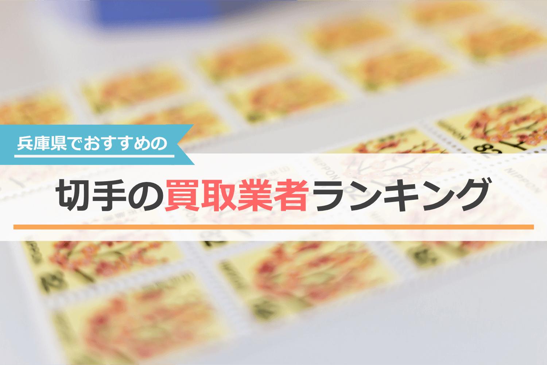 兵庫県でおすすめの切手買取業者