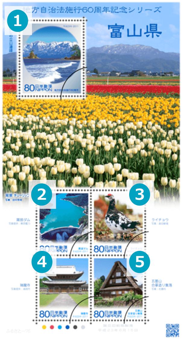 富山県の地方自治法施行60周年記念切手