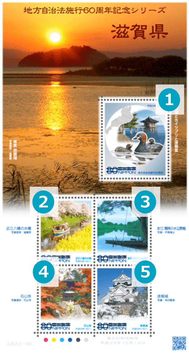 滋賀県の地方自治法施行60周年記念切手