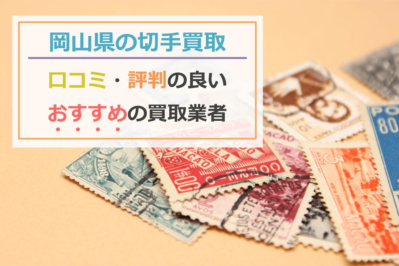 【岡山県の切手買取】記念切手や普通切手も高く売れる!口コミ評判の良いおすすめの買取業者