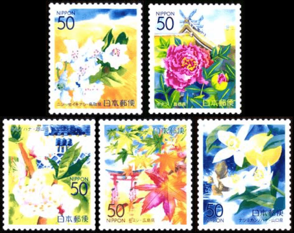 中国地方の自然~花切手