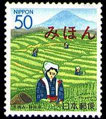 茶摘み切手