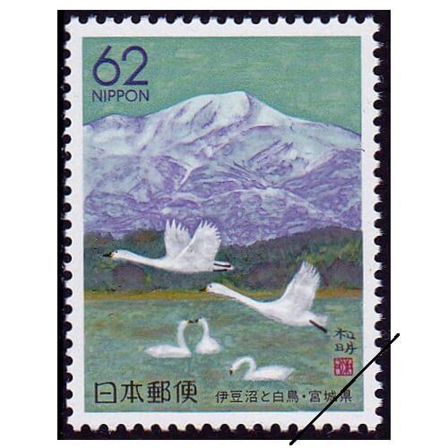 伊豆沼と白鳥切手