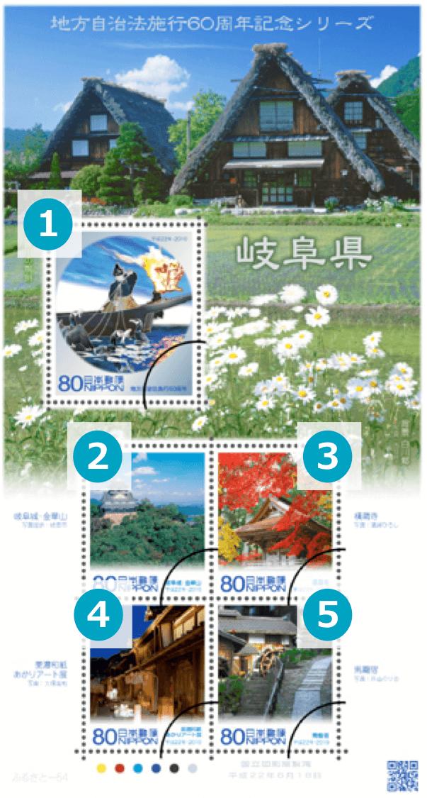 岐阜県の地方自治法施行60周年記念切手