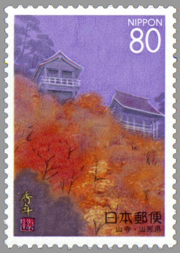 山寺の秋切手