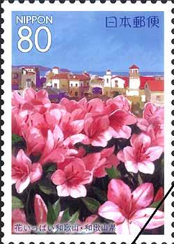 花いっぱい和歌山切手