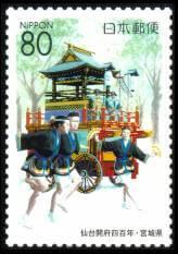 仙台開府四百年切手