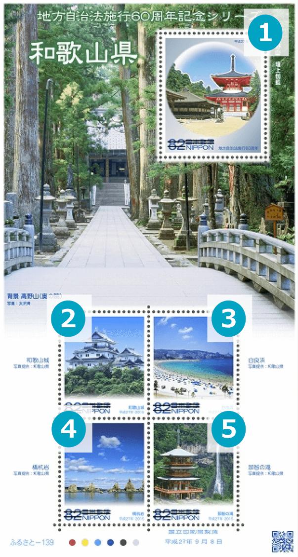 和歌山県の地方自治法施行60周年記念切手