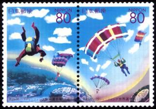 第25回世界パラシューティング選手権切手