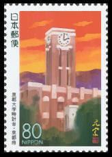 京都大学時計台切手