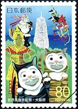 西暦2000年世界民族芸能祭切手