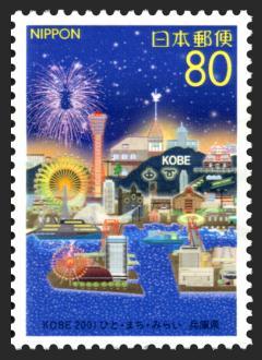 KOBE 2001 ひと・まち・みらい切手