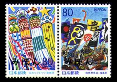 東北の夏まつり切手