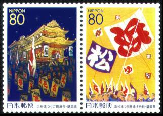 浜松まつり切手