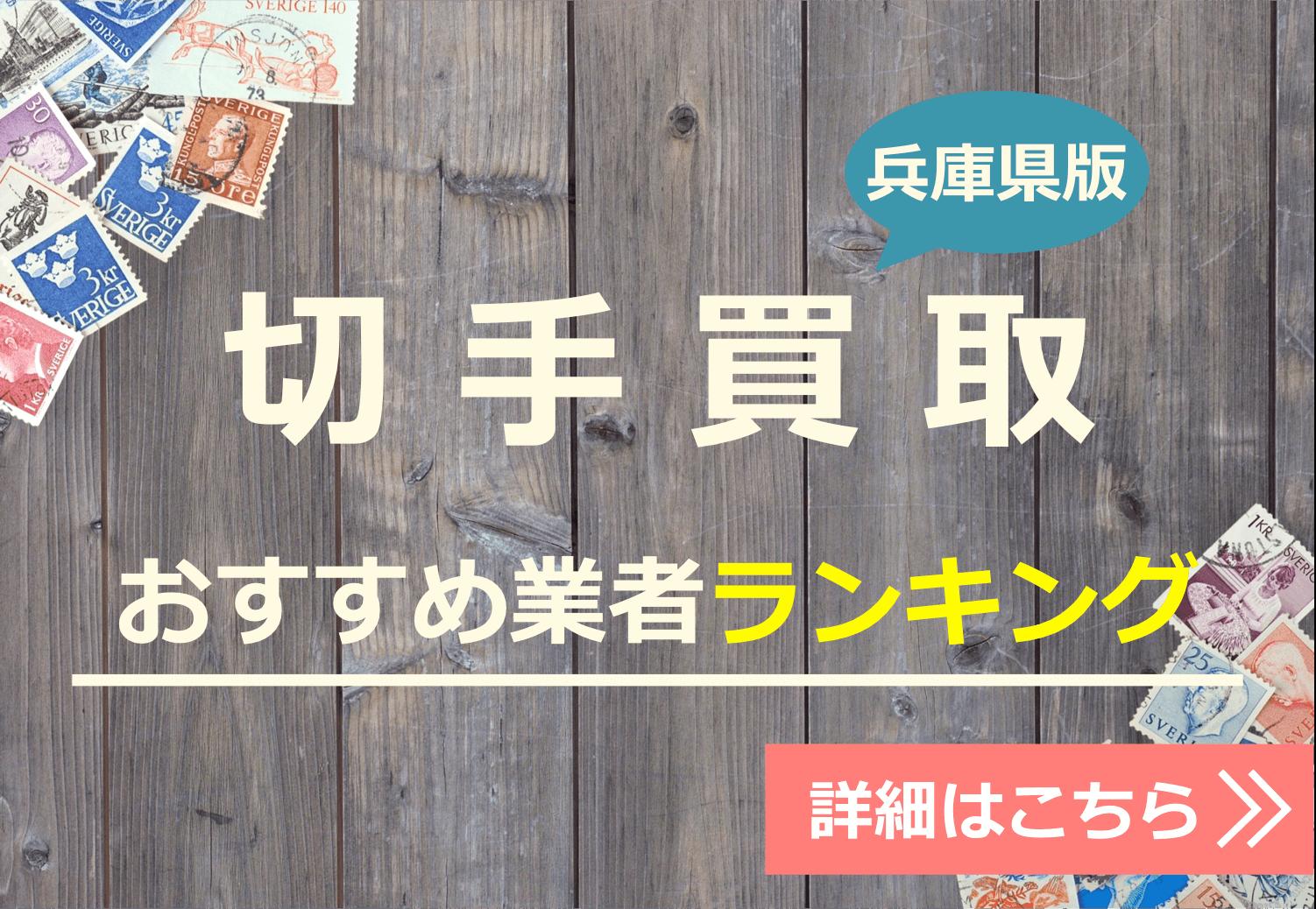 兵庫県の切手買取業者おすすめランキングナビゲーション