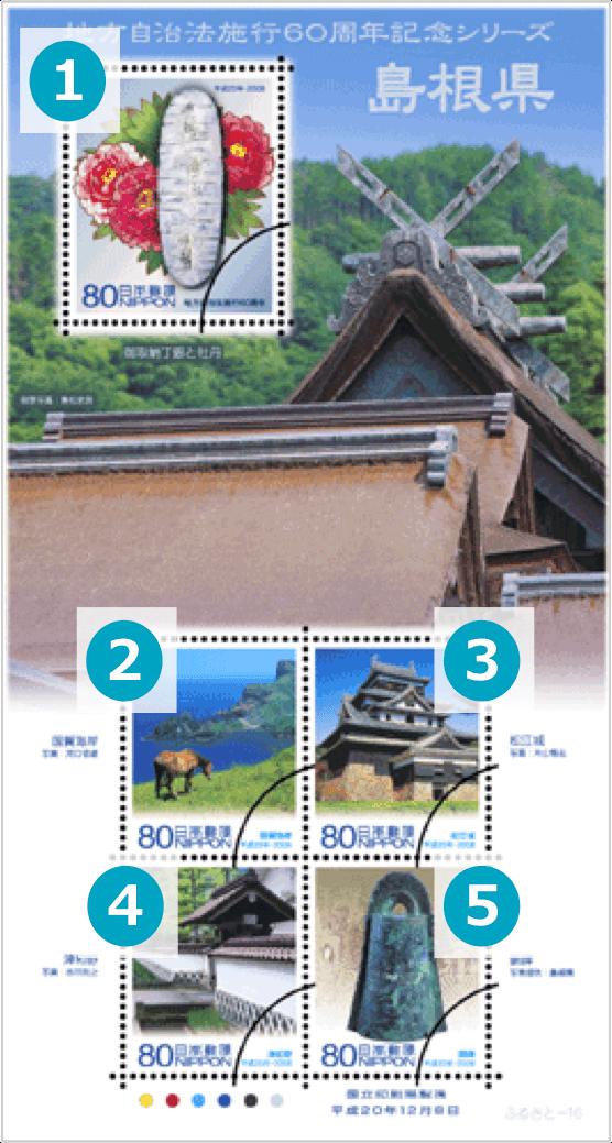 島根県の地方自治法施行60周年記念切手
