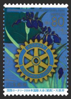 国際ロータリー2004年国際大会(関西)切手