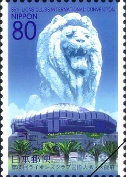 第85回ライオンズクラブ国際大会切手
