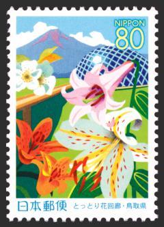 フラワーパーク「とっとり花回廊」切手