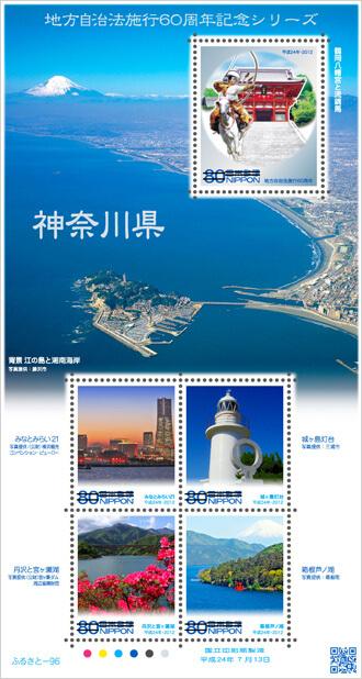 神奈川県の地方自治法施行60周年記念切手
