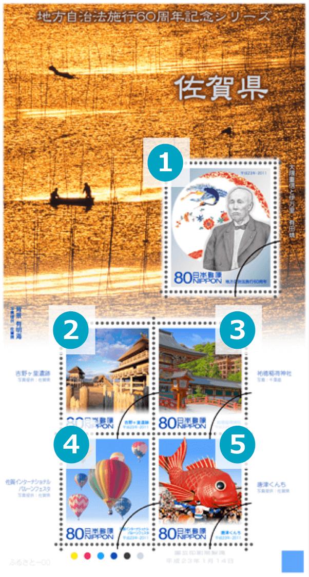 佐賀県の地方自治法施行60周年記念切手シリーズ