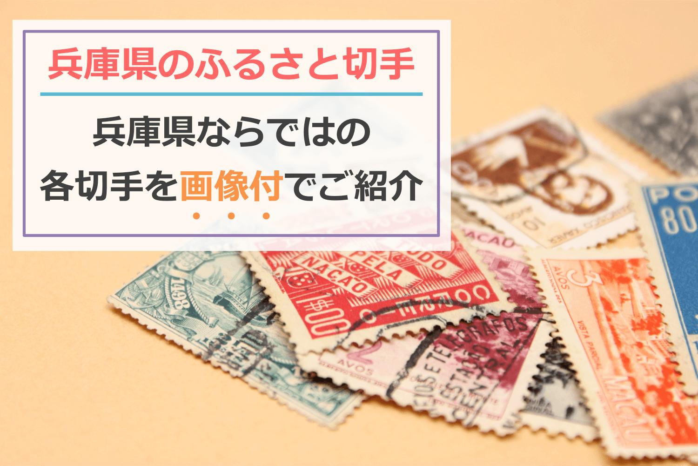 兵庫県のふるさと切手