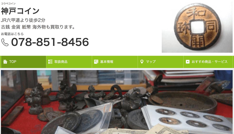 神戸コイン
