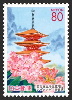 国宝室生寺五重塔とシャクナゲ切手