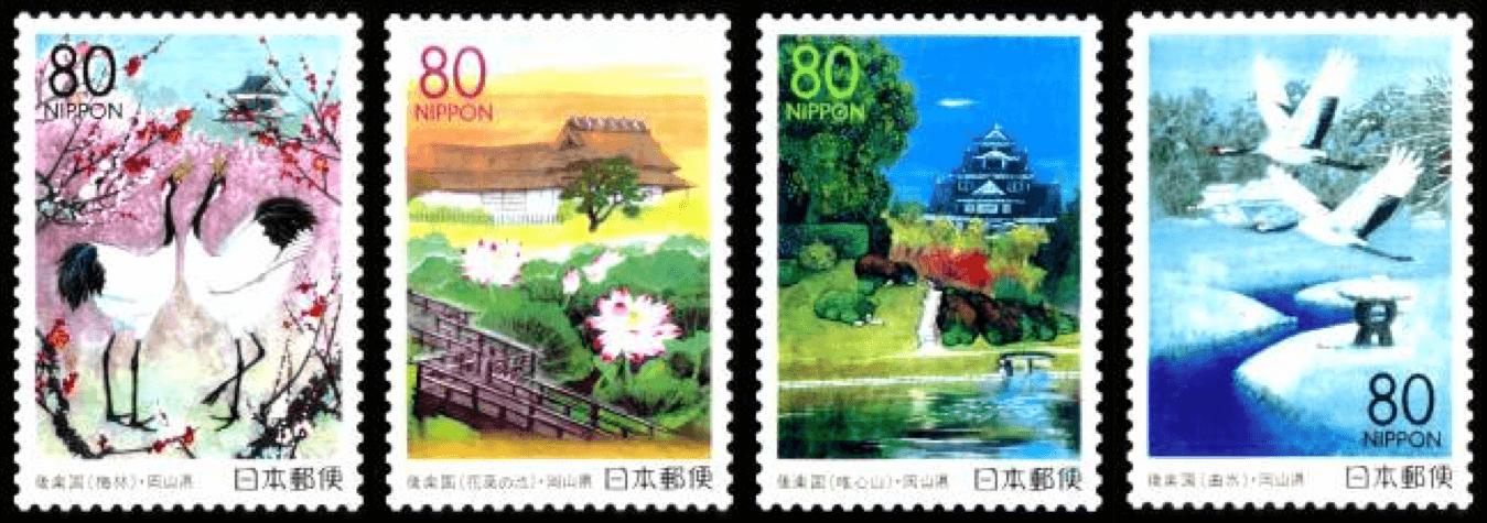 おかやま後楽園築庭300年切手
