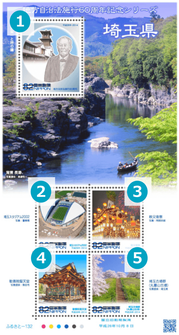 埼玉県の地方自治法施行60周年記念切手