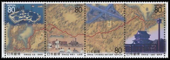 長崎街道切手