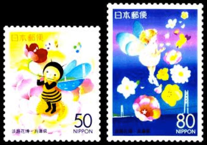 淡路花博「ジャパンフローラ2000」切手