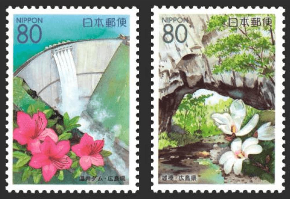 広島県北散歩切手