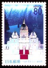 十日町雪まつり切手