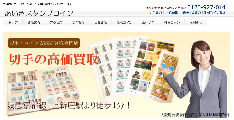 大阪の古銭切手買取ショップあいき