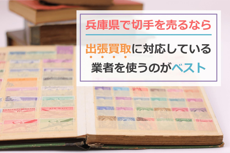兵庫県で切手を高く売るなら出張買取がベスト
