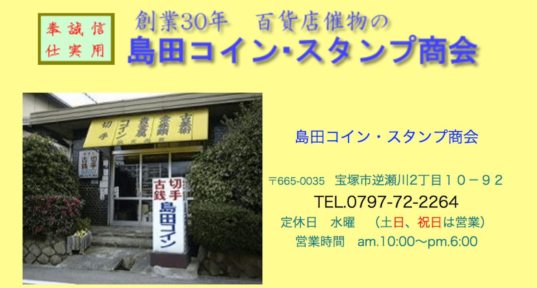島田コイン・スタンプ商会