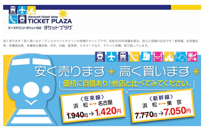 チケットプラザ静岡